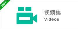 四海共赢视频中心