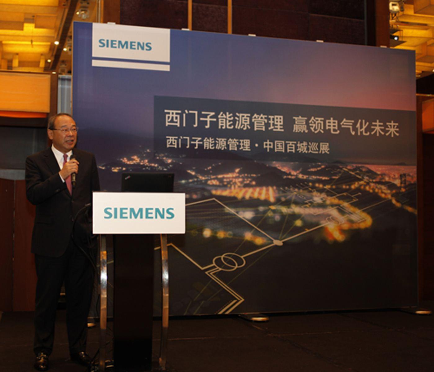 西门子携一站式能源管理业务组合巡展广州
